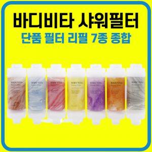 바디비타 샤워 샤워기 리필 용 필터 7종 비타민 수돗물 녹물 제거 수압 단품 헤드 세트
