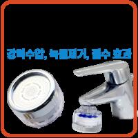 바디비타 세면 세면대 세면기 수돗물 수도꼭지 수전 부속 녹물 중금속 유충 제거 헤드+필터