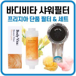 바디비타 샤워 기 필터 헤드 비타민 녹물제거 프리지아 후리지아 후레지아 퓨어 단품 세트
