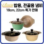 리즌 클라시 주방 조리 인덕션 오븐 전골 국 탕 찌개 냄비 용 스테인리스 세라믹 코팅