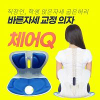 허리 골반 척추 학생 수험생 직장인 바른 자세 교정 의자 받침 커블 방석 좌식 용 손연재
